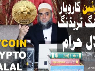 Bitcoin Trading In Pakistan Cryptocurrency Mining Halal Buy Sell Online Shopping Dr Ammaar Saeed