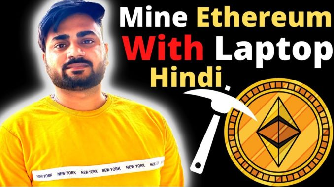 Ethereum Mining with laptop or Any pc   Minergate Cryptocurrency Mining   Ethereum Mining Software